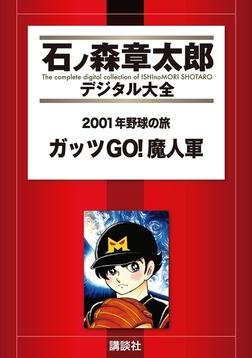 2001年野球の旅 ガッツGO!魔人軍-電子書籍