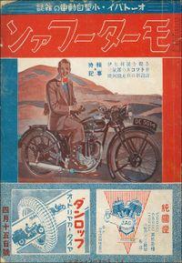 モーターファン 1934年 昭和09年 04月15日号