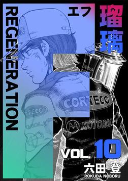 F REGENERATION 瑠璃 10巻-電子書籍