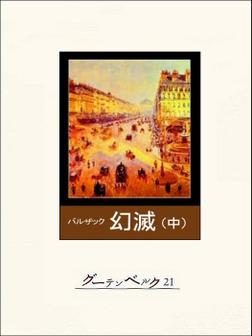 幻滅(中)-電子書籍