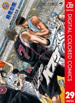 黒子のバスケ カラー版 29-電子書籍