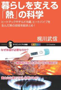 暮らしを支える「熱」の科学 ヒートテックやチルド冷蔵、ヒートパイプを生んだ熱の技術を総まとめ!
