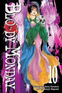 Bloody Monday 10-電子書籍
