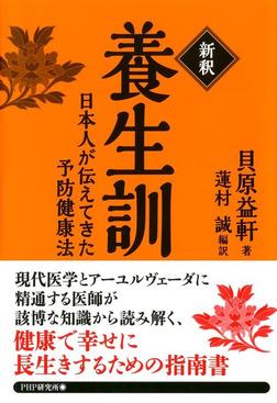 [新釈]養生訓 日本人が伝えてきた予防健康法-電子書籍
