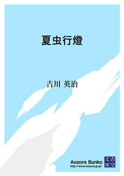 夏虫行燈-電子書籍