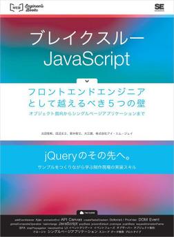 ブレイクスルーJavaScript フロントエンドエンジニアとして越えるべき5つの壁 オブジェクト指向からシングルページアプリケーションまで-電子書籍