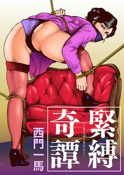 緊縛奇譚-電子書籍