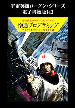 宇宙英雄ローダン・シリーズ 電子書籍版143 人間はいるべからず-電子書籍
