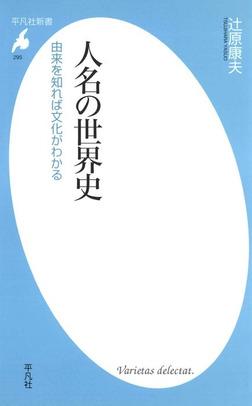 人名の世界史-電子書籍