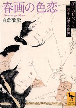 春画の色恋 江戸のむつごと「四十八手」の世界-電子書籍