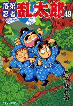 落第忍者乱太郎 49巻-電子書籍