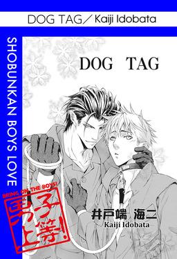Dog Tag (Yaoi Manga), Volume 1