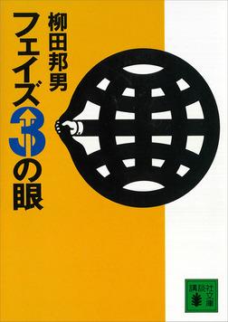 フェイズ3の眼-電子書籍