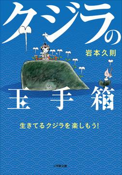 クジラの玉手箱~生きてるクジラを楽しもう!-電子書籍