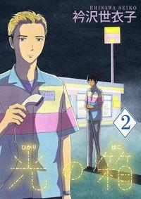 光の箱【マイクロ】(2)