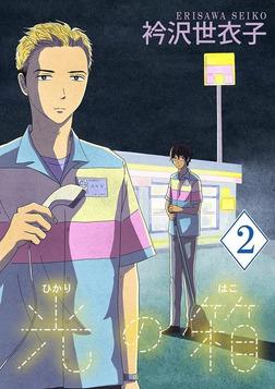 光の箱【マイクロ】(2)-電子書籍