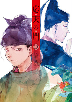 応天の門 10巻-電子書籍