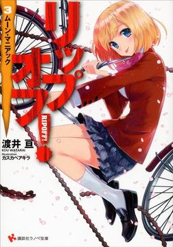 リップオフ!3 ムーン・マニアック-電子書籍