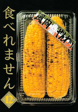 食べれません(12)-電子書籍