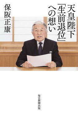 天皇陛下「生前退位」への想い-電子書籍