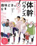 NHK 趣味どきっ!(火曜) みんなができる! 体幹バランス ブレない・ケガしない体へ2020年4月~5月
