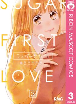 シュガーの初恋 3-電子書籍