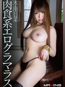 肉食系エログラマラス 木南日菜-電子書籍