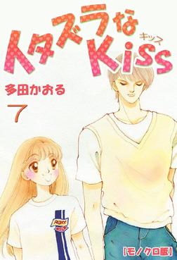 イタズラなKiss 7巻-電子書籍