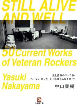 愛と勇気のロック50 ベテラン・ロッカーの「新作」名盤を聴け!(小学館文庫)-電子書籍