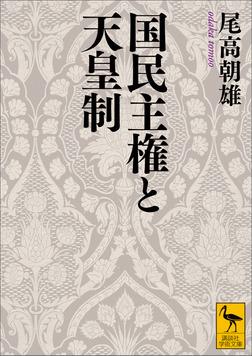 国民主権と天皇制-電子書籍
