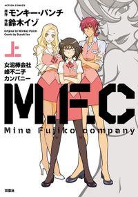 M.F.C 女泥棒会社峰不二子カンパニー / 上
