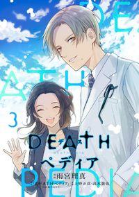 DEATHペディア(3)