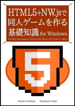 HTML5+NW.jsで同人ゲームを作る基礎知識 for Windows-電子書籍