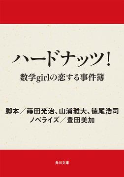 ハードナッツ! 数学girlの恋する事件簿-電子書籍