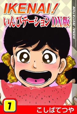 IKENAIいんびテーションDX版 1巻-電子書籍
