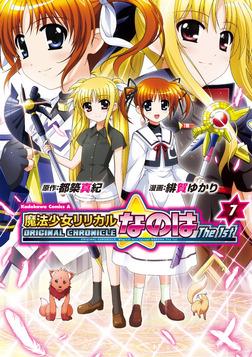 ORIGINAL CHRONICLE 魔法少女リリカルなのはThe 1st(7)-電子書籍