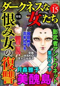 ダークネスな女たち恨み女の復讐 Vol.15