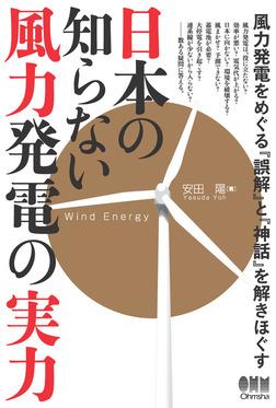 日本の知らない風力発電の実力-電子書籍