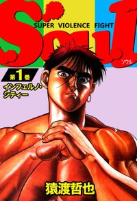 Soul 第1巻
