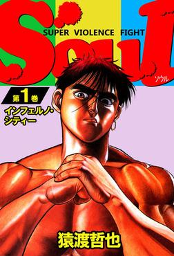 Soul 第1巻-電子書籍