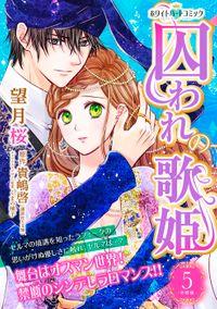 囚われの歌姫 分冊版[ホワイトハートコミック](5)
