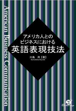アメリカ人とのビジネスにおける英語表現技法-電子書籍