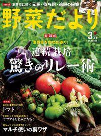 野菜だより2018年3月号