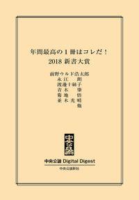 2018 新書大賞