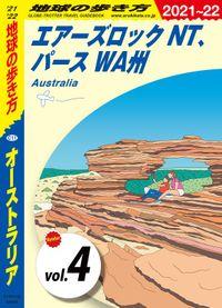地球の歩き方 C11 オーストラリア 2021-2022 【分冊】 4 エアーズロック NT、パース WA州