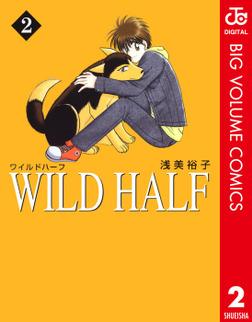 WILD HALF 2-電子書籍