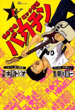 博多青春ロック野郎 バカチン 1巻-電子書籍