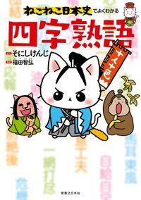 ねこねこ日本史でよくわかる