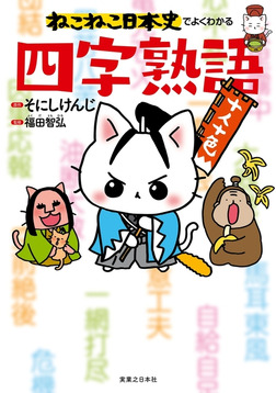 ねこねこ日本史でよくわかる 四字熟語-電子書籍