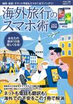 海外旅行のスマホ術 2020最新版